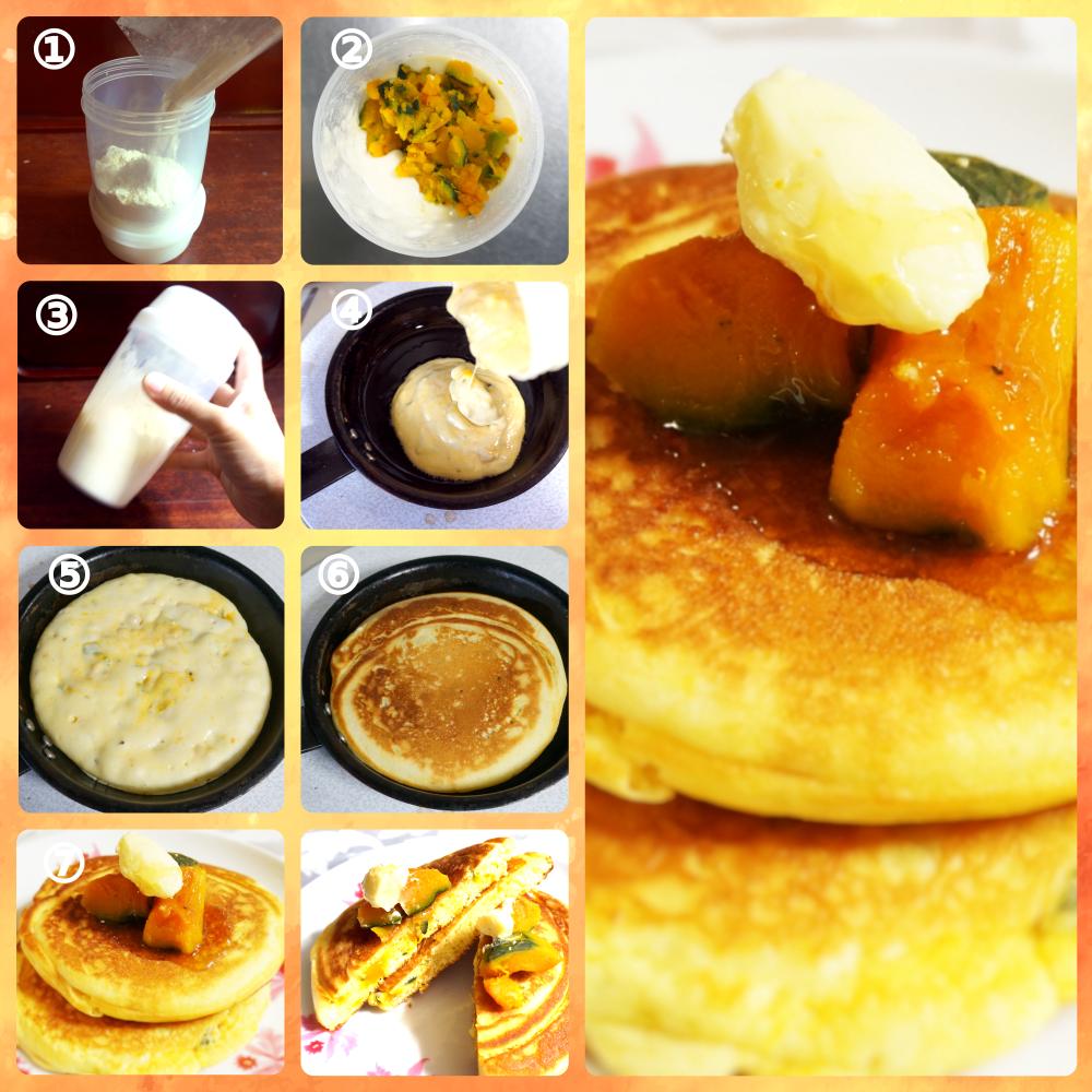 ふるふるパンケーキミックスがあれば誰でも作れる簡単レシピ「かぼちゃパンケーキ」
